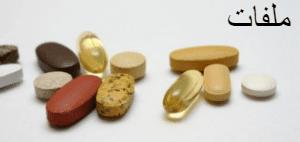 هل فيتامين فارمتون مناسب لك أم لا؟