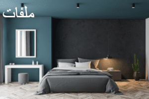 الوان دهانات غرف نوم 2020