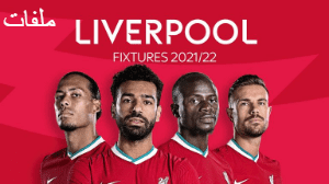 مباريات ليفربول القادمة